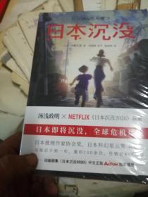 日本沉没(《三体》灵感来源,世界末日前值得看的小说)  未开封