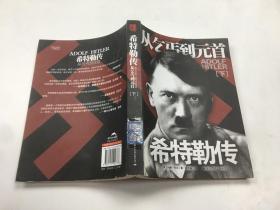 希特勒传(下册):从乞丐到元首