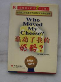 谁动了我的奶酪?【有点受潮】