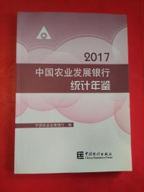 2017中国农业发展银行统计年鉴