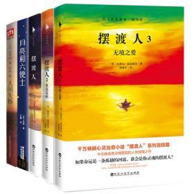 人3册&人间失格&月亮和六便士共5册--正版全新