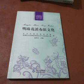 明珠花溪布依族文化
