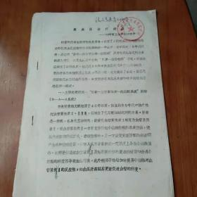 高血压治疗进展[鄂州市卫生学校胡家平.油印]