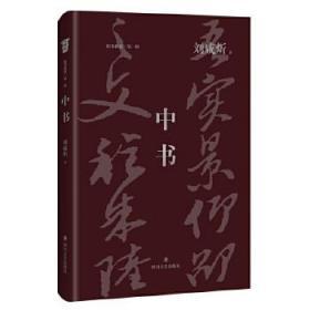 旧书新觉第一辑:中书