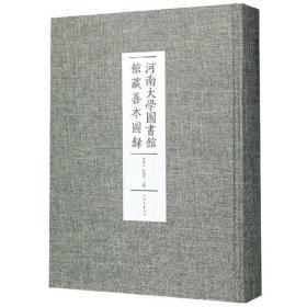 河南大学图书馆馆藏善本图录   1G29c