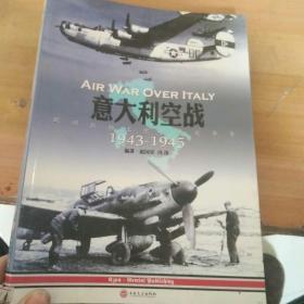 意大利空战1943-1945:欧洲软肋上空的殊死争夺