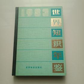 世界知识年鉴(1983年)