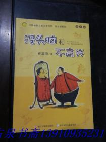没头脑和不高兴:中国幽默儿童文学创作·任溶溶系列