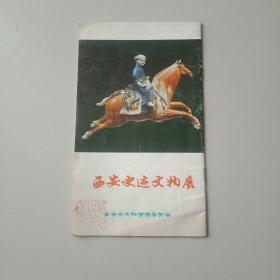 西安史迹文物展