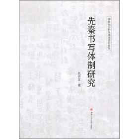 先秦书写体制研究