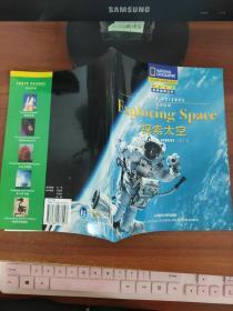 国家地理科学探索丛书——地球科学 探索太空(英文注释)