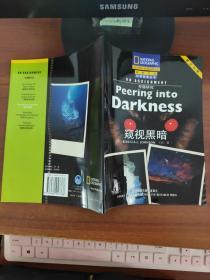 国家地理科学探索丛书——专题研究 窥视黑暗(英文注释)