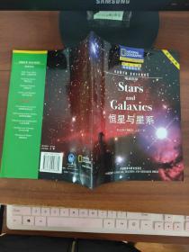 国家地理科学探索丛书——地球科学 恒星与星系(英文注释)