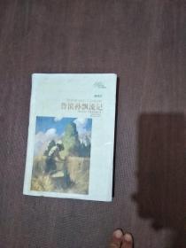 译林名著精选:鲁滨孙飘流记(插图本)