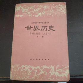 全日制十年制学校高中课本