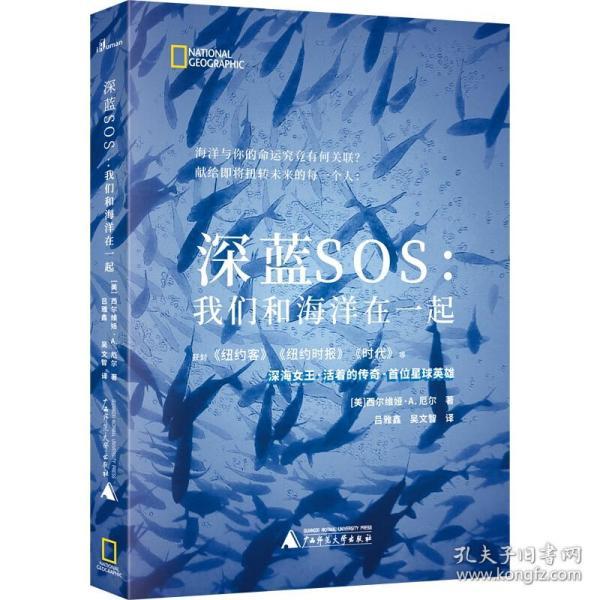 新民说·深蓝SOS:我们和海洋在一起