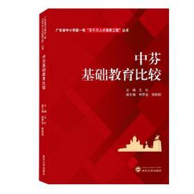 中芬基础教育比较  武汉大学出版社 王红、钟罗金、姚铁懿 编 9787307213111