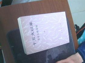 十五大以来重要文献选编(中)