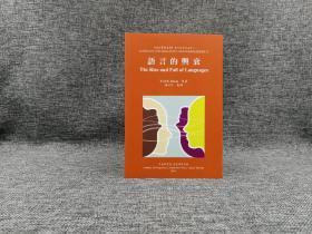 台湾中研院版 原著:R.M.W. Dixon  翻译:郭必之 《语言的兴衰 (The Rise and Fall of Languages )》(锁线胶订)