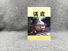 台湾中研院版 程莹翻译《满仓:1980年一个台湾农村的掠影》(锁线胶订)