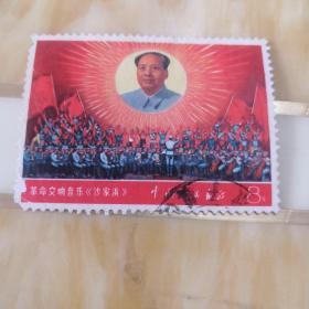 邮票 革命现代京剧  沙家浜