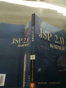 JSP 2.0应用教程——高等学校计算机语言应用教程