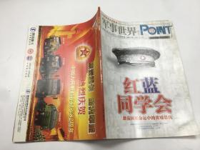 军事世界画刊2009.8【红蓝同学会】