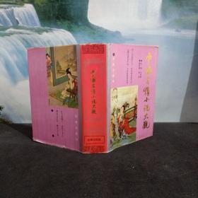 中国言情小说大观 一版一印