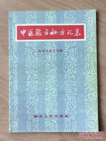 中医验方秘方汇集(西安)