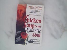心灵鸡汤(浪漫篇)Chicken Soup for the Romantic Soul