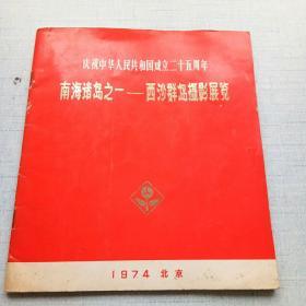 庆祝中华人民共和国成立二十五周年南海诸岛之一西沙群岛摄影展览[B----2]