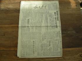 《中原日报》(郑州发行) 1949年4月4日,中原临时政府拟定三个月工作计划;共青团中央书记报告当前任务;苏联共青团介绍;中原交通学院成立;儿童特刊
