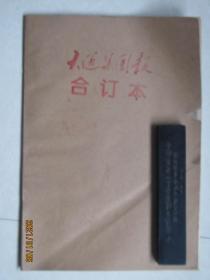 老报纸: 鄂州市大通集团报 [1998年1-12月合订本]