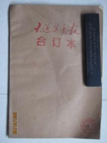 老报纸: 鄂州市大通集团报[1998年1-12月合订本]