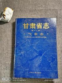 甘肃省志.第十三卷.气象志