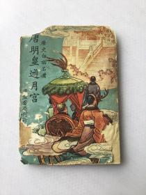 民国小说《唐明皇游月宫》