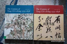 【现货包邮】1992年出版《董其昌的世纪》2卷全 450多幅图 THE CENTURY OF TUNG CH'I-CH'ANG 1555-1636(C-4)
