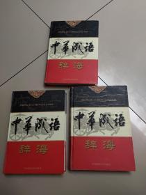 中华成语辞海  【全3册   印3000】精装 库存