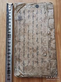 乾隆前写本  稀见 满文手抄本 各种动物的满语名称。马 鸡 隼 等