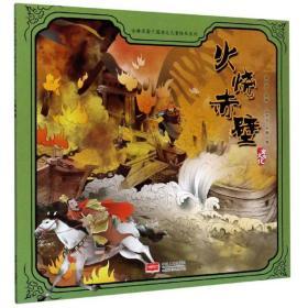 火烧赤壁/古典名著三国演义儿童绘本系列