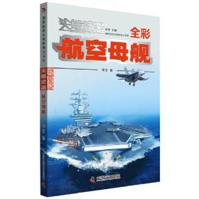 尖端武器:航空母舰