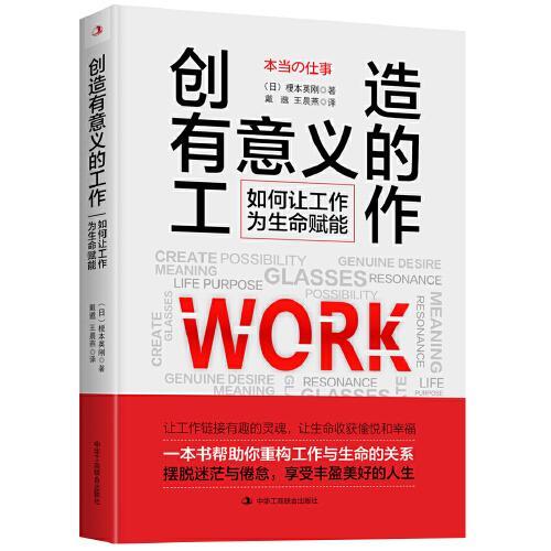 新书--创意有意义的工作:如何让工作为生命赋能