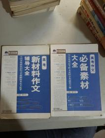 高考新材料作文辅导大全、高考作文必备教材大全(2本合售)