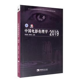 中国电影伦理学·2019