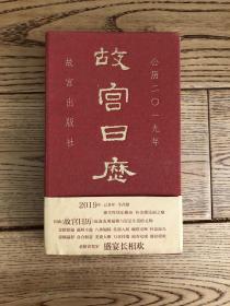 故宫日历2019