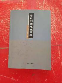 春秋列国地理图志