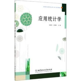 应用统计学(高等职业教育职业核心能力系列教材)