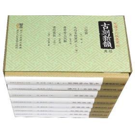 古刻新韵经典(4种套装共8册)