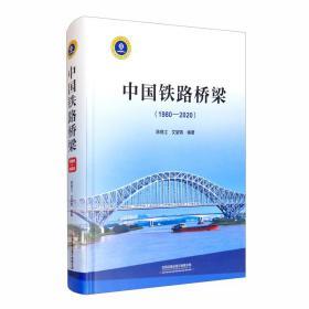 中国铁路桥梁(1980-2020)