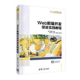 Web前端开发项目实践教程